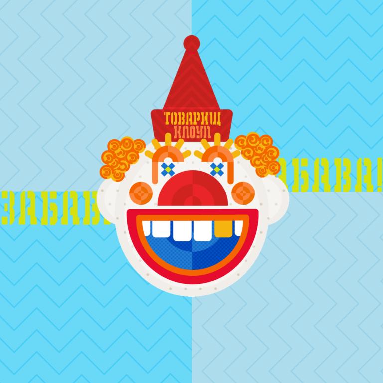 clowniegram